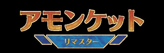 『アモンケットリマスター』日本語ロゴ