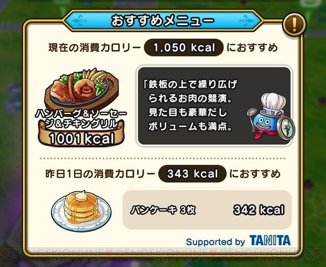 8000 歩 消費 カロリー