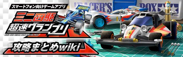 【超速GP】ミニ四駆 超速グランプリ攻略まとめwikiバナー