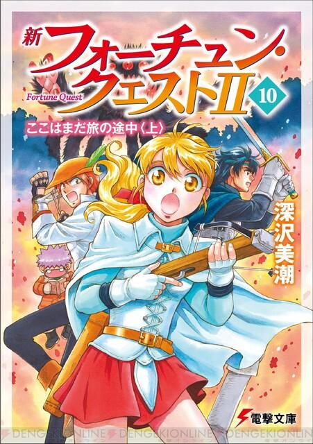 平成元年に始まった物語『フォーチュン・クエスト』の最終話上巻が12月10日に発売