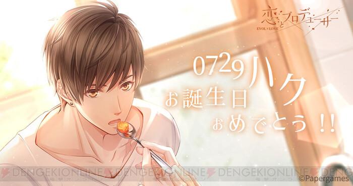 7月29日は『恋プロ』ハク(声優:小野友樹)の誕生日! 年に1度の特別 ...