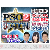 "『PSO2』8時間の生放送""PSO2 STATION!""は8月17日11時配信"