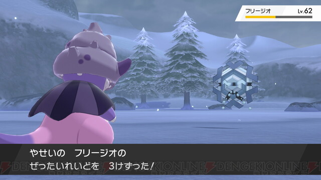 冠 の 雪原 追加 ポケモン