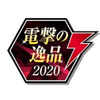 電撃の逸品2020