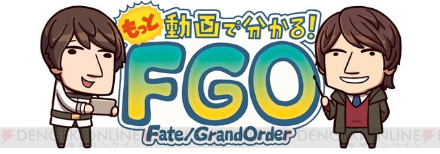 "『FGO』ミニ番組""動画で分かる!FGO""の続編が配信。最初の10回召喚で入手できる星4サーヴァントを解説"