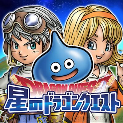 稲垣さん、草彅さん、香取さんが『ドラゴンクエスト』キャラと共演。新しい地図の応援ソング配信開始