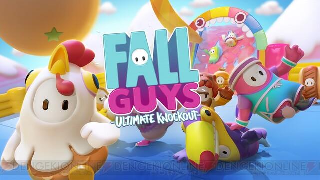 大規模バトルロイヤル『Fall Guys』配信開始。PS Plus加入者は9月1日まで無料
