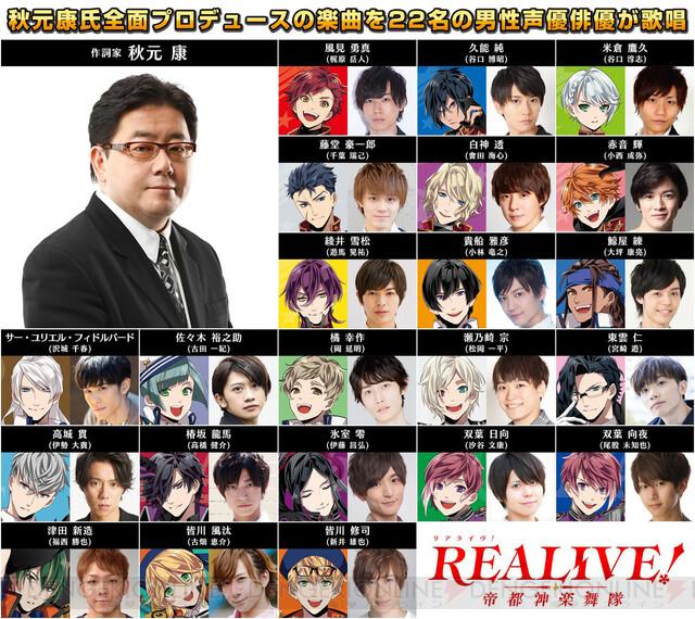梶原岳人さんら注目の若手声優陣が出演する『REALIVE!』、楽曲プロデュースは秋元康氏が担当!