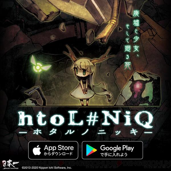 アプリ『htoL#NiQ -ホタルノニッキ-』本日より配信開始
