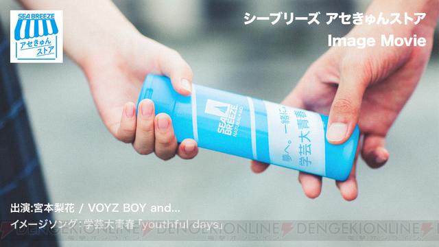 冨士原良氏がキャラデザ担当のボーイズグループ『学芸大青春(ガクゲイダイジュネス)』のアプリがリリース!