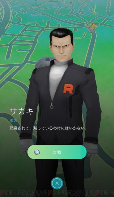対策 サカキ Pokémon go
