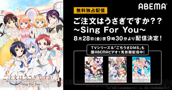 動画 you sing ごちうさ for
