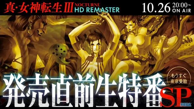 HDリマスター版『真・女神転生III』入手困難な限定版同梱アイテムのデジタル配信を発表!