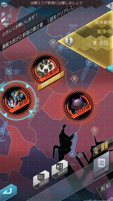"""『D×2 真・女神転生』新コンテンツ""""終末戦争""""先行プレイレポ。攻略に役立つ情報も掲載!"""