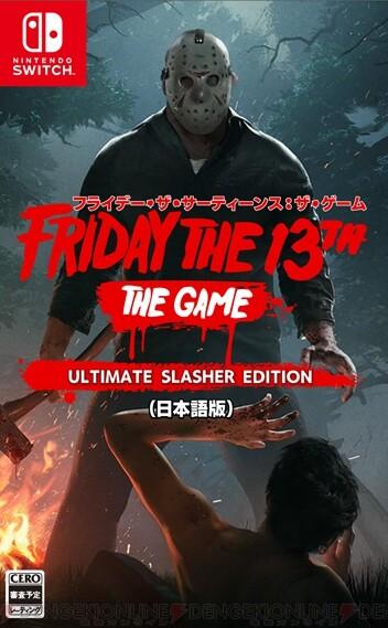 の switch ゲーム 13 日 金曜日