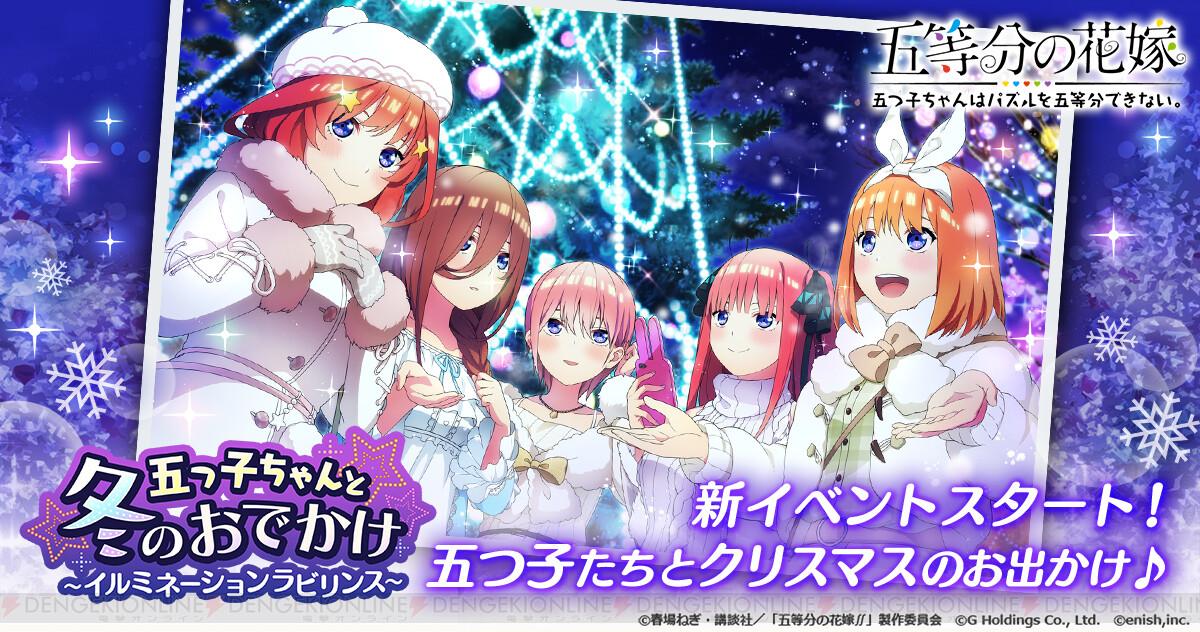 クリスマス フォート イベント ナイト