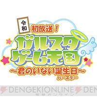5月26日のガル天はKENNさん鈴木裕斗さんが『恋プロ』『GGA2018』を紹介。前野エンジェルバースデーもお祝い