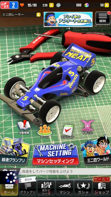 ブーム直撃世代が『ミニ四駆 超速グランプリ』CBTを遊んだ感想は?