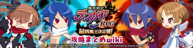 【ディスガイアRPG】魔界戦記ディスガイアRPG攻略まとめwiki
