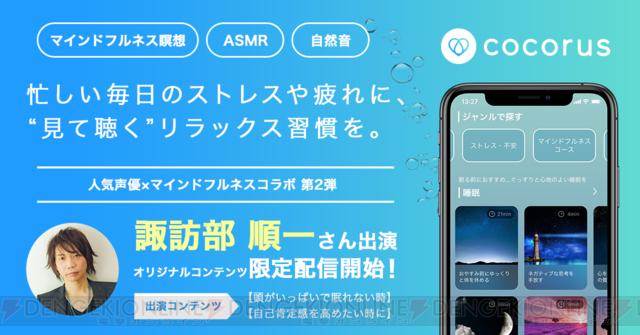 諏訪部順一さんがナレするリラクゼーションアプリ『cocorus』マインドフルネス瞑想コンテンツ配信開始!