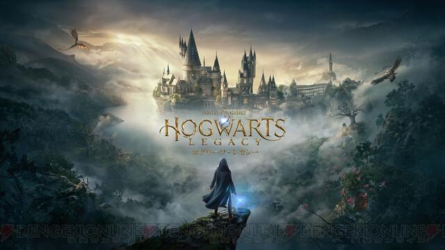 『ハリー・ポッター』の世界が舞台のオープンワールドRPGが発売決定