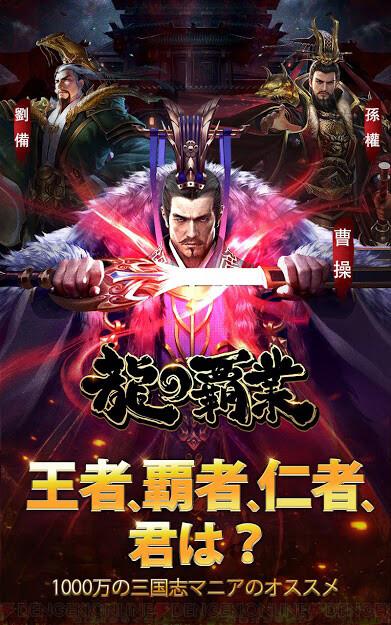 本格三国志シミュレーションゲーム『龍の覇業』が配信中 - 電撃オンライン