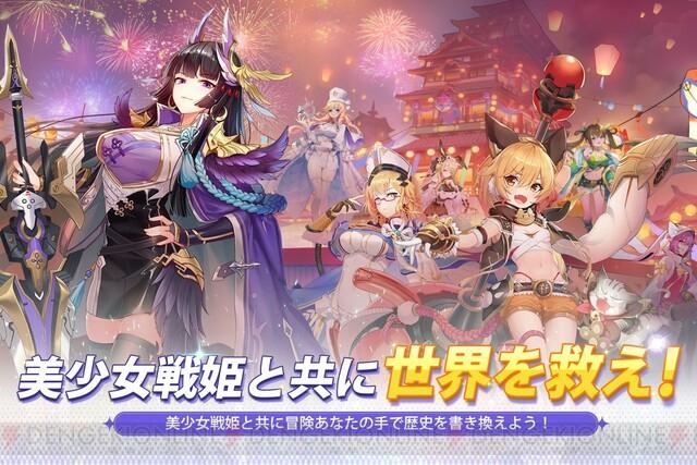 三国美少女ストラテジーRPG『三国志外伝:戦姫覚醒』iOS版が正式リリース! - 電撃オンライン