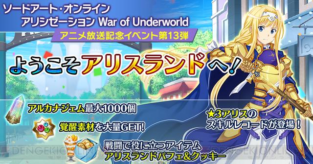 The season last ゼーション underworld ソード オンライン of アリシ アート war