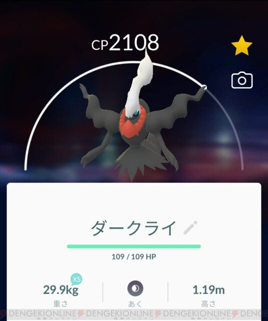 ゴー ダークライ ポケモン
