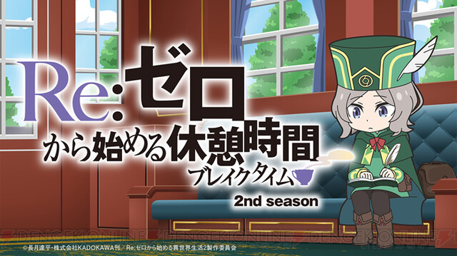 『リゼロ』2期のミニアニメが配信決定!