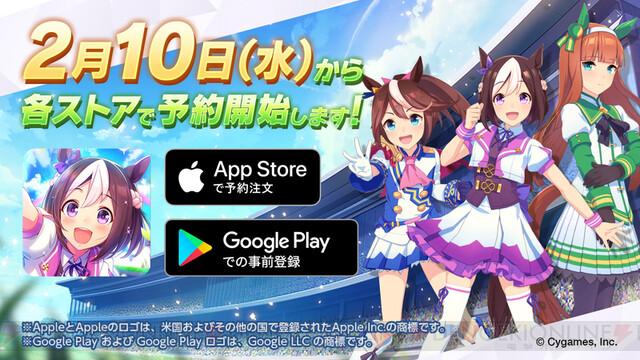 ウマ 娘 アプリ