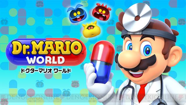 アプリ『ドクターマリオ ワールド』7月10日配信。早くも事前登録開始!