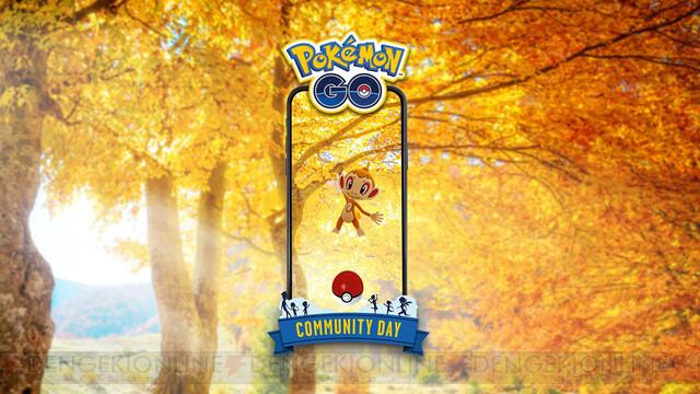 『ポケモン GO』ヒコザルが11月のコミュニティ・デイで大量発生