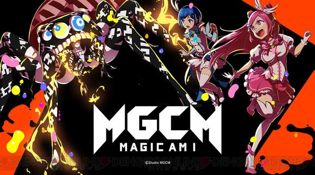 【先行レビュー】スマホ版『マジカミ』は心にくる大人向け魔法少女作品