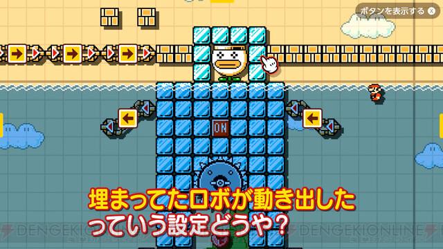 おすすめ コース マリオ メーカー 2