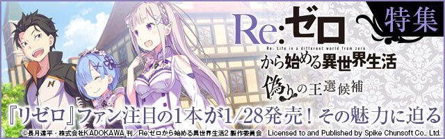 『Re:ゼロから始める異世界生活 偽りの王選候補』特集ページ