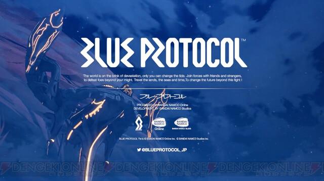 プロトコル まとめ ブルー