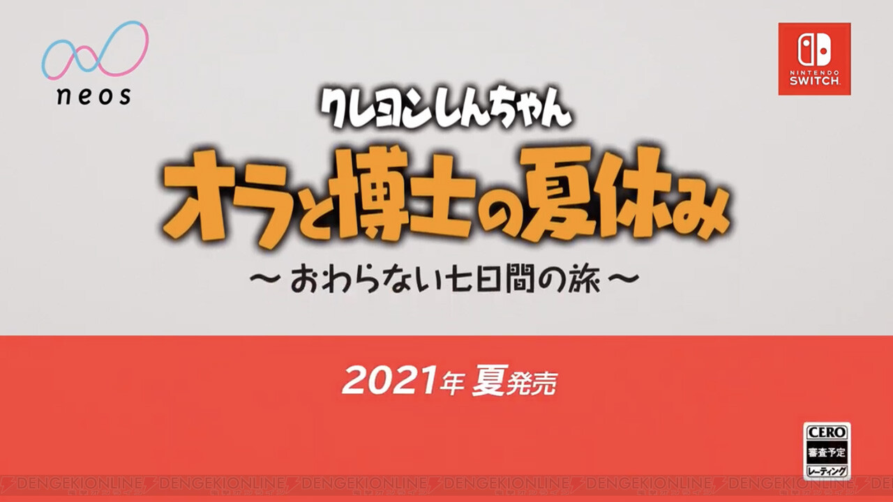 しんちゃん switch クレヨン