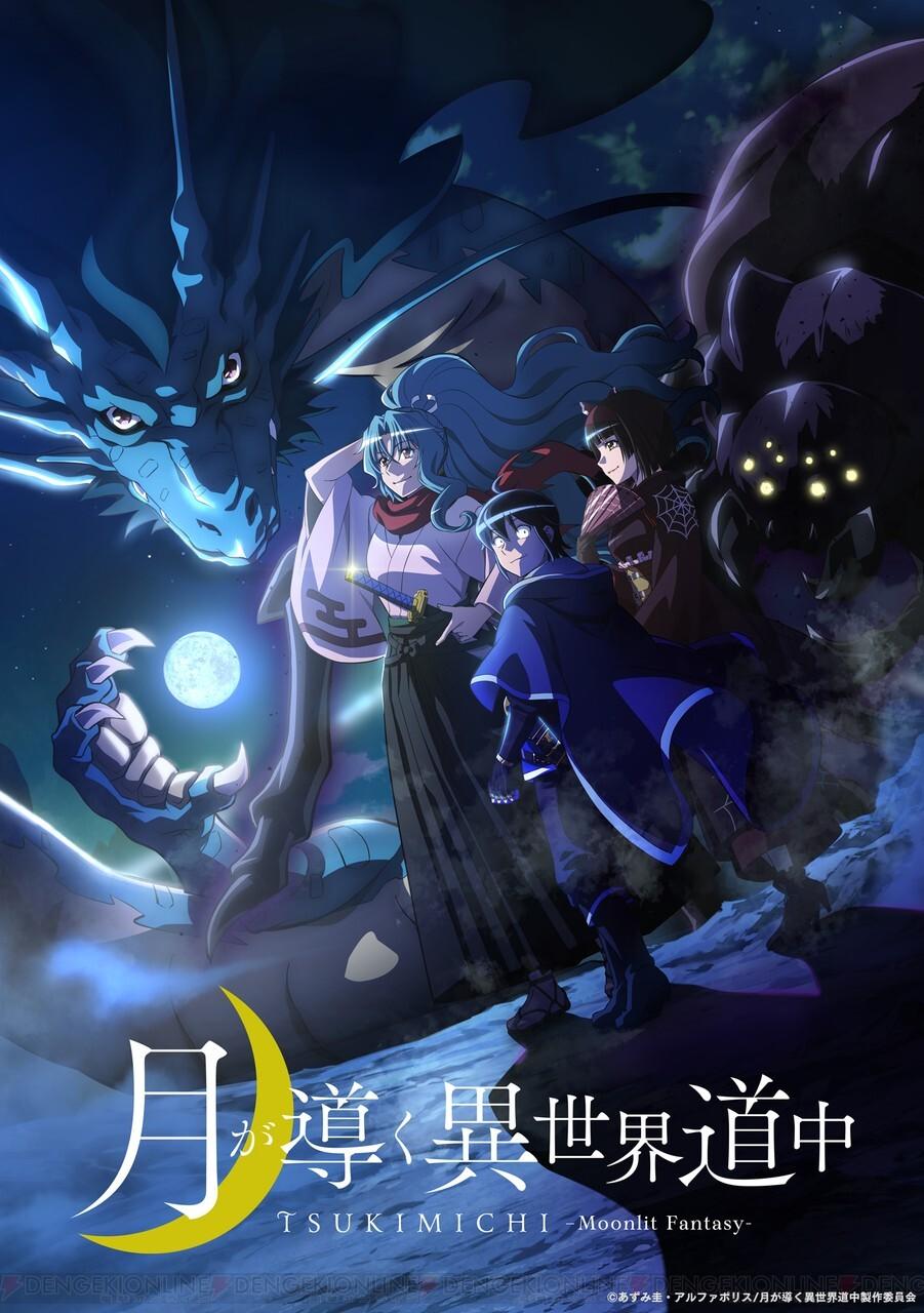 月が導く異世界道中』がアニメ化決定。花江夏樹、佐倉綾音、鬼頭明里が ...