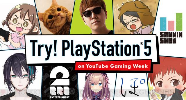 ヒカキン、花江夏樹など人気クリエイターがPS5を初プレイ!