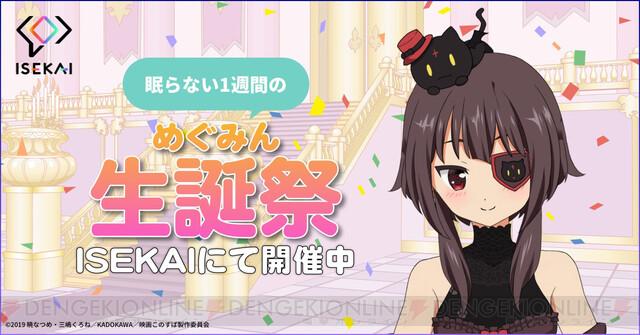 『このすば』めぐみんの生誕祭がアプリ『ISEKAI』で開催!