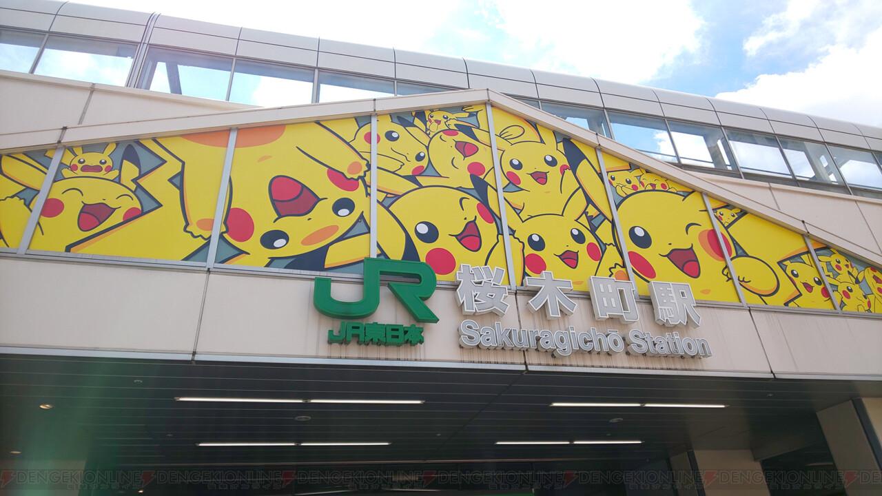 ポケモン イベント 横浜