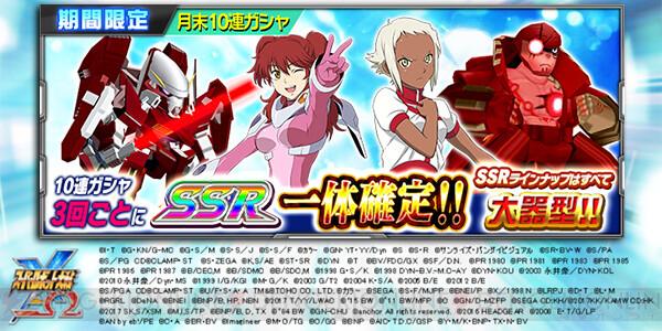 【スパクロ】拳ガンダムスローネドライと盾バスターマシン19号を評価(#451)