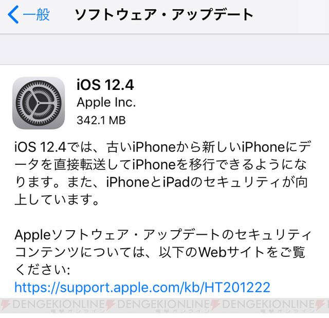 iOS12.4配信。変更点や見どころは?