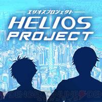 ハピエレ新作アプリ『HELIOS Project』の続報到着。豊永利行さん、岡本信彦さんら15名のキャストも発表