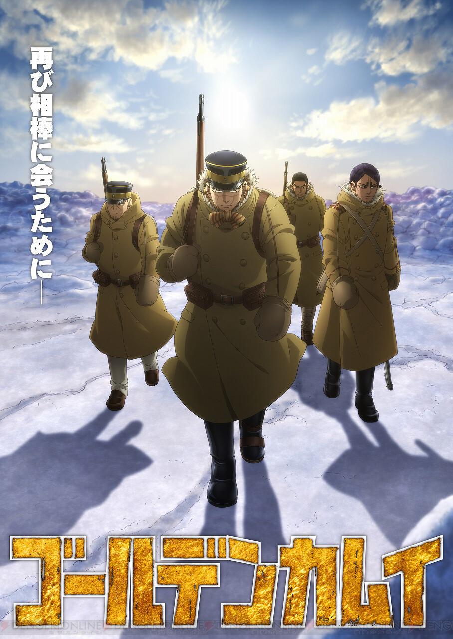 カムイ アニメ ゴールデン