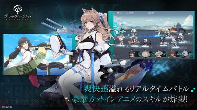 美少女海戦RPG『ブラック・サージナイト』事前登録受付開始 - 電撃オンライン
