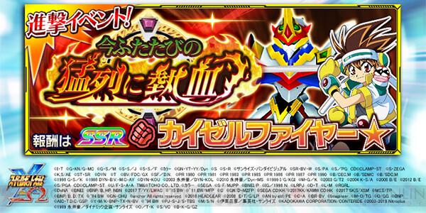 【スパクロ】焔龍號Ω、バンシィ・ノルン、龍王丸ほか進撃イベント特効SSRを評価(#504)