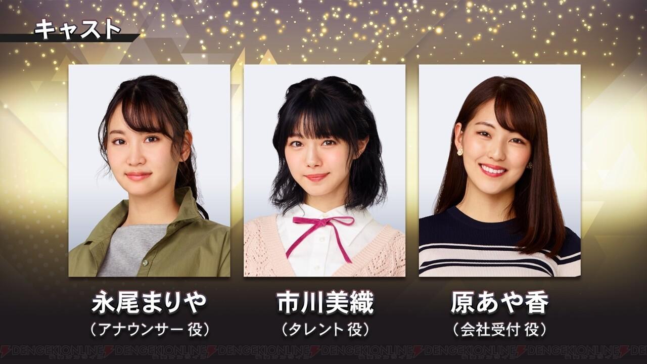 に活躍する永尾まりさんや女優・クリエイターとして幅広く活動している市川美織 さん、タレント・モデルとして活躍している原あや香さんがゲーム内に登場します。