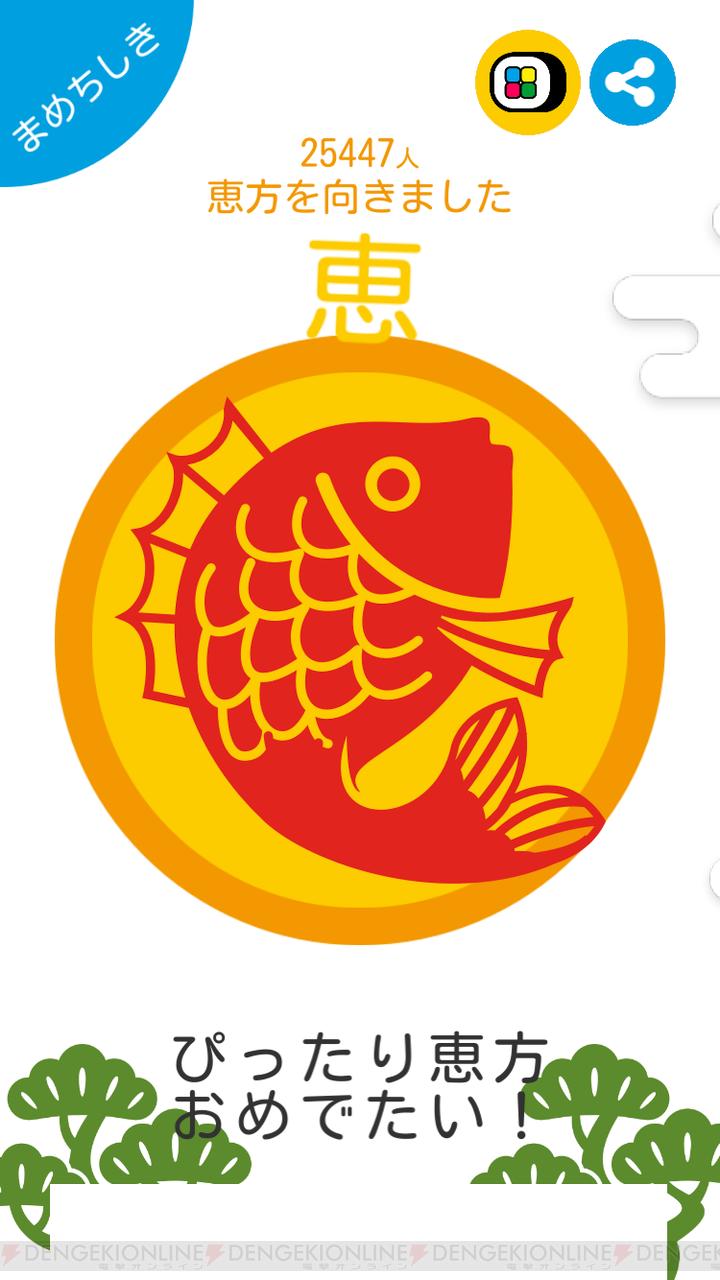 恵方 巻 方角 アプリ